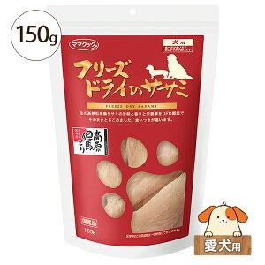 ママクック フリーズドライのササミ 150g 愛犬用【おやつ 鶏肉 無添加 国産 高原但馬どり 日本産】