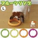 ボンビ フルーツリング Lサイズ 犬用おもちゃ【かわいい 香り付き 犬用 ボンビアルコン】