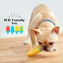 犬用おもちゃアイスキャンディー