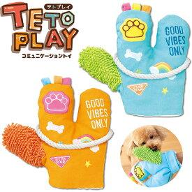 ボンビアルコン テトプレイ 1個 犬用おもちゃ (グローブ型 手袋 かわいい ロープ ペット用品 オレンジ ソーダ)