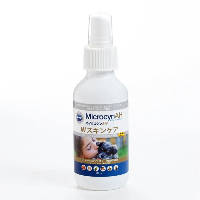 マイクロシンAH Wスキンケア 120ml ペット用(犬 猫 鳥 小動物など) MicrocynAH 全身 皮膚 傷口 涙やけ 真菌 殺菌 保湿【洗浄・消毒・傷のケアが1本で!】