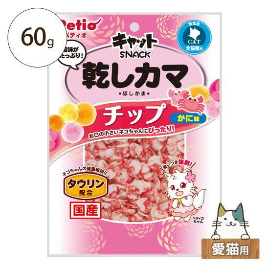 ペティオ キャットSNACK 乾しカマ チップ かに味 60g 国産 猫用おやつ