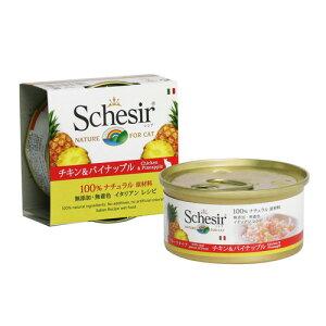 Schesir(シシア) キャットシリーズ フルーツタイプ「チキン&パイナップル」 75g 成猫用【C351】【猫缶 ねこ缶 キャットフード 一般食】【正規輸入品】