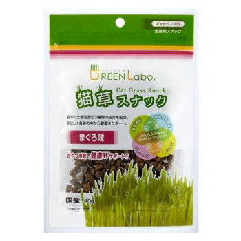 GREEN Labo(グリーンラボ) 猫草スナック まぐろ味 40g 【猫用おやつ】