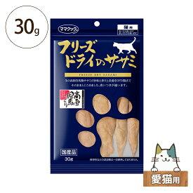 ママクック フリーズドライのササミ 30g 愛猫用【おやつ 鶏肉 無添加 国産 高原但馬どり 日本産 ねこ】