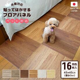貼ってはがせるフロアパネル 45×45cm 微粘着 同色16枚セット(4枚入×4) 床暖対応 送料無料!※北海道・沖縄を除く