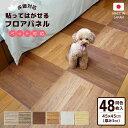 送料無料 貼ってはがせるフロアパネル 45×45cm 微粘着 同色48枚セット(4枚入×12) 【ペット 犬猫 クッションフ…