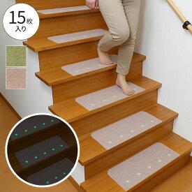 おくだけ吸着 吸着蓄光階段マット 15枚入 (階段マット カーペット 洗える ずれない 吸着 光る 発光 蛍光 停電 サンコー 日本製 送料無料)
