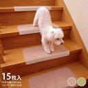 おくだけ吸着 折り曲げ付き 階段マット 15枚入 滑り止めマット すべり止め 洗える すべらない カーペット 折り曲げ …