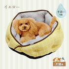 Cunaドームベッドイエロー超小型犬〜小型犬・猫用手洗い可能