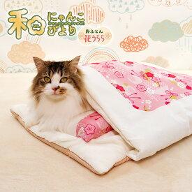 ドギーマン 和にゃんこびより おふとん 花うらら 猫用 (ペット ベッド 手洗いOK 秋冬 かわいい 和柄 犬にもおすすめ 2020 新作)