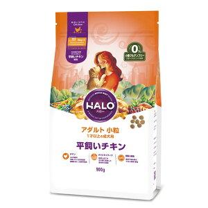HALO(ハロー) 犬 アダルト 小粒 平飼いチキン 1歳以上の成犬用 小麦グルテンフリー 900g