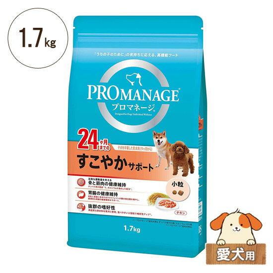 プロマネージ 24ヶ月までのすこやかサポート 1.7kg 愛犬用【小粒 ドライフード 総合栄養食】