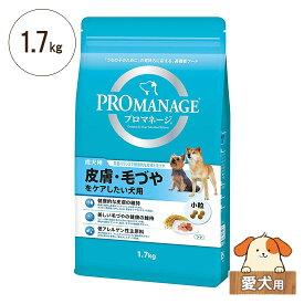 プロマネージ 皮膚・毛づやをケアしたい犬用 1.7kg 愛犬用【小粒 成犬用 ドライフード 総合栄養食】
