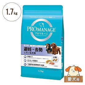 プロマネージ 避妊・去勢している犬用 1.7kg 愛犬用【小粒 成犬用 ドライフード 総合栄養食】