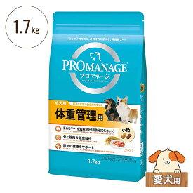 プロマネージ 体重管理用 1.7kg 愛犬用【小粒 成犬用 ドライフード 総合栄養食】