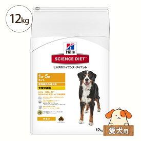 ヒルズ サイエンスダイエット 大型犬種用 ライト 肥満傾向の成犬用 12kg【ドッグフード ドライフード チキン 総合栄養食】【送料無料!※北海道・沖縄・一部地域をのぞく】