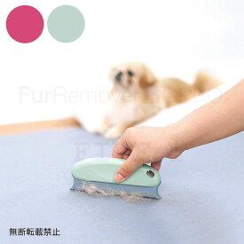 OPPO FurRemover ファーリムーバー 犬猫用 抜け毛掃除用品