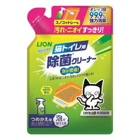 LION シュシュット! 猫トイレ用 除菌クリーナー 詰め替え 220ml 1個 ライオン商事
