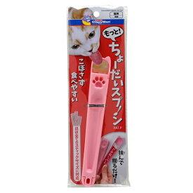 ドギーマンハヤシ もっと!ちょーだいスプーン ピンク 1個 猫用【宅配便/2個までメール便可】