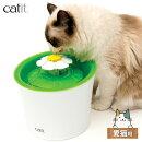ジェックスcatitフラワーファウンテン愛猫用自動給水器