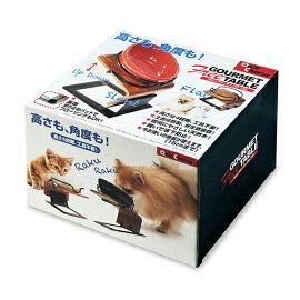 アニーコーラスグルメフリーテーブル150犬猫用【ペット用食器台犬用猫用負担軽減】【あす楽】
