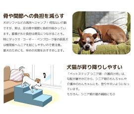 犬・猫用階段ペットステップシニア期・介護期向け用【ペット用品介護用品高齢犬高齢猫階段補助】【あす楽対象】