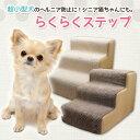 超小型犬用階段 inuneru らくらくステップ 【ペット用品 介護用品 高齢犬 高齢猫 階段 補助】