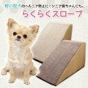 超小型犬用階段 inuneru らくらくスロープ 【ペット用品 介護用品 高齢犬 高齢猫 段差 補助 ソファ ベッド】