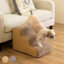 超小型犬用階段 inuneru らくらくステップ (ペット用品 介護用品 高齢犬 高齢猫 ドッグステップ 補助)