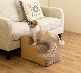 超小型犬用階段inuneruらくらくステップ【ペット用品介護用品高齢犬高齢猫階段補助】