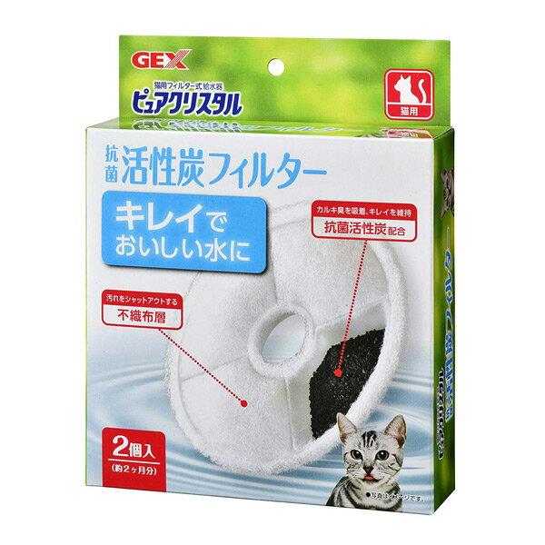 ジェックス ピュアクリスタル 交換用フィルター猫用 2個入 【循環式給水器 流れる水 水飲み器ウォーター ファウンテン ペット用品】