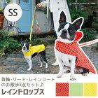 アドメイトレインドロップス雨の日セットSS〜5kgまでの小型犬用