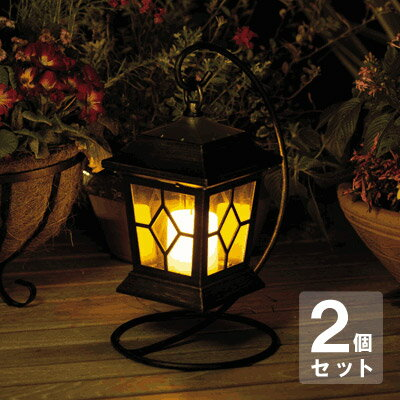 【お買い得セール】ゴルトランタン ソーラーライト 2個セット【ガーデンライト 庭 LED 揺れる】【節電グッズ 省エネ エコ 太陽充電】