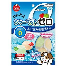 マルカン わんわんシャーベット ゼロ リンゴ風味 8 個入(各15g) 犬用おやつ 国産