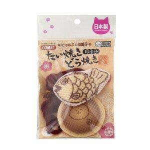 猫用ハミガキおもちゃ たい焼き&どら焼きミニセット