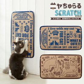 ボンビアルコン ニャちゅらるスクラッチ 1枚 愛猫用 両面使える大きなツメトギ