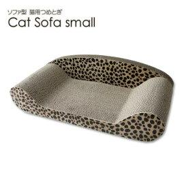 猫用つめとぎソファヒョウ柄小(Sサイズ)