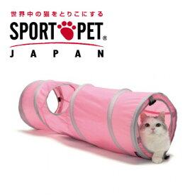 猫壱 キャット トンネルスパイラル ピンク 【猫おもちゃ】