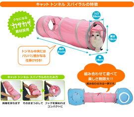 SPORTPETキャットトンネルスパイラルピンク【猫おもちゃ】