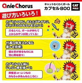 アニーコーラスキャットわくわくポールカプセル800【猫用つめとぎおもちゃ知育トイ爪みがき麻】