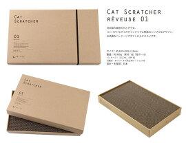 necono猫用爪とぎREVEUSE01【日本製つめとぎプレゼント】
