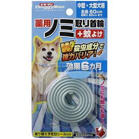 ドギーマン 薬用ノミ取り首輪+蚊よけ 中型・大型犬用 効果6ヵ月