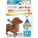 ドギーマン 薬用ペッツテクト+ 小型犬用 3本入 (動物用医薬部外品)【薬用ノミとりスポット】