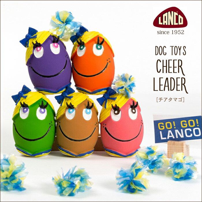 【20%OFF】犬用おもちゃ LANCO(ランコ) チアタマゴ 超小型・小型犬用 1個【たまごちゃん ダットウェイ ドッグトイ ペット用品 スペイン製】