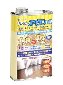 【ペット用滑り止め】わんわんスベラン小・中型犬用 500ml(約8〜10畳分)【コーティング剤】