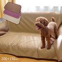 奥特殊紡績 ディスメル やわらかマルチカバー 200×150cm【ペット用品 犬猫 国産 日本製 ソファーカバー ベッドカバー…