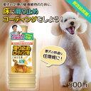 【送料無料】リンレイ 滑り止め床用コーティング剤(500mL) 1本 【犬用 猫用 ペット用品 すべり止め ワックス フローリング】