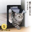 ダイオ化成 網戸専用 犬猫出入り口 S (猫・小型犬用) 【ペットドア】