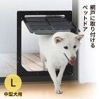 エーワン網戸専用犬猫出入り口L(中型犬用)【ペットドア】